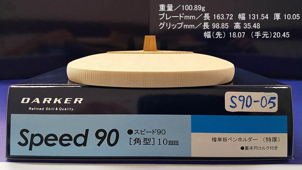 DARKER S90-05