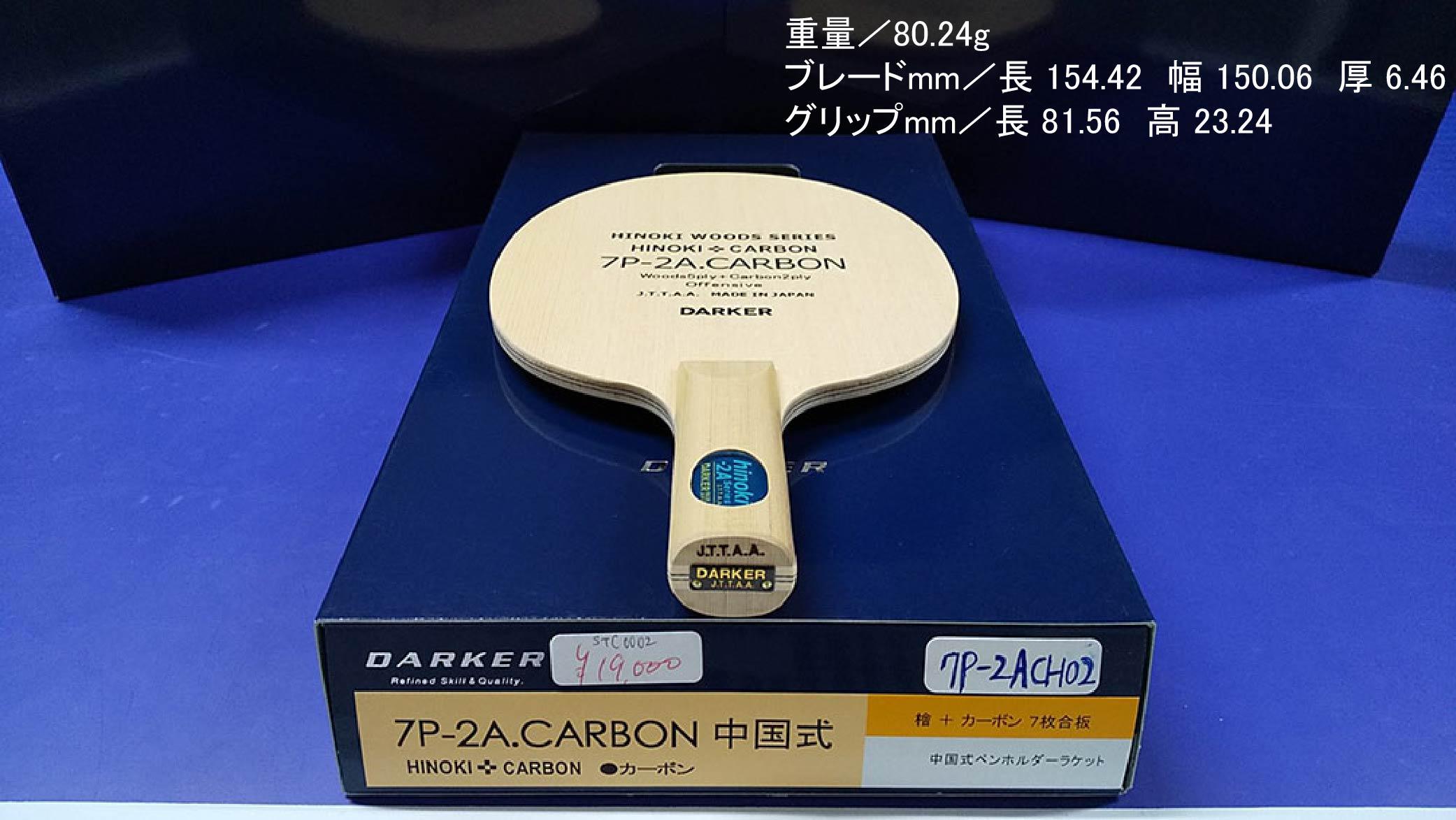 DARKER-7P-2ACH02