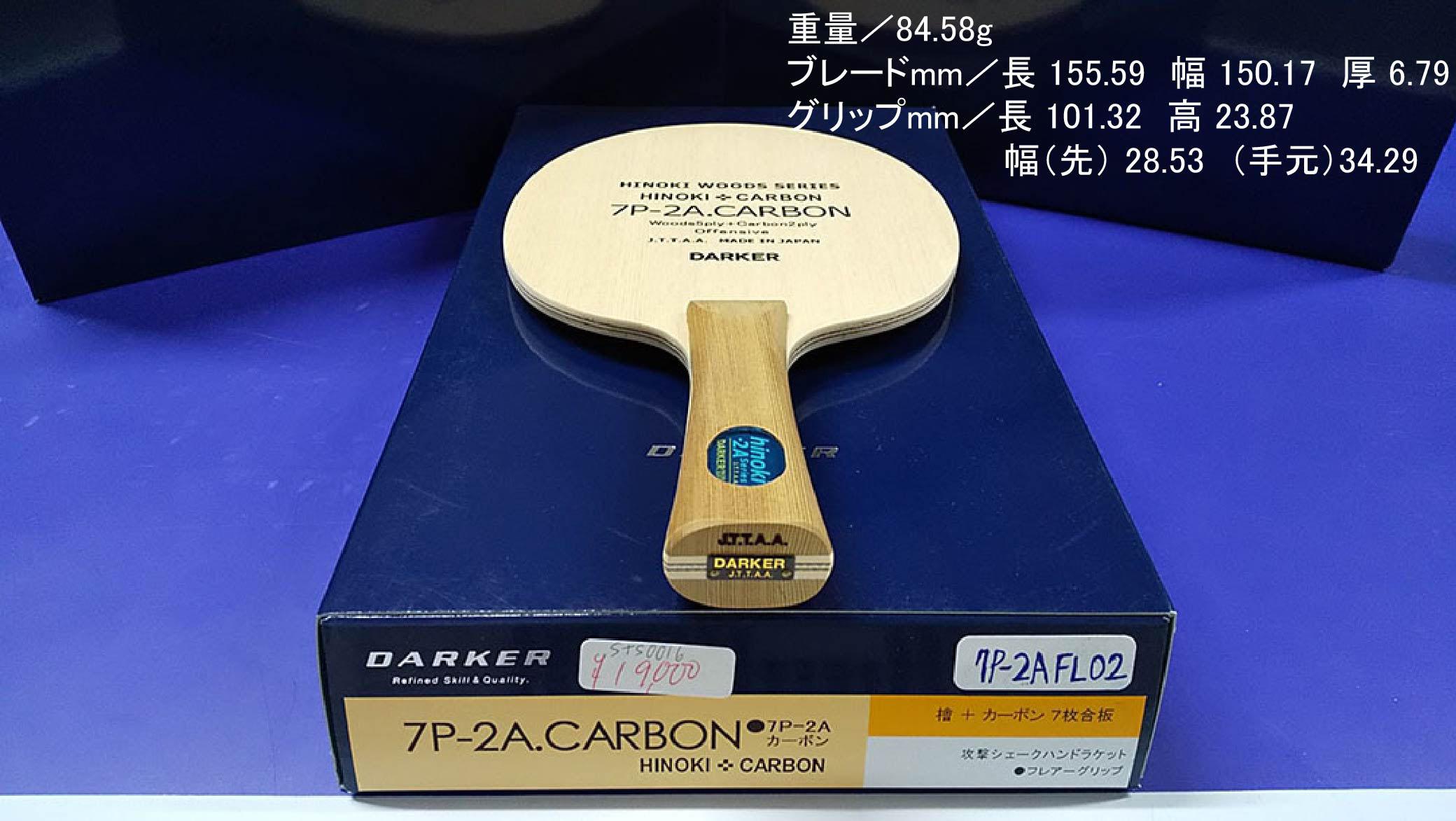 DARKER-7P-2AFL02