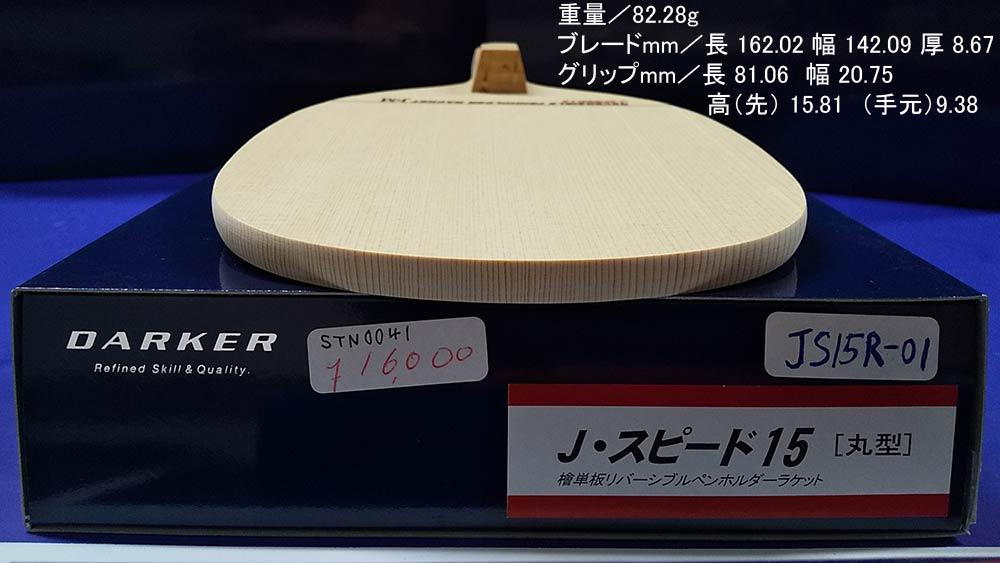 DARKER JS15R-01