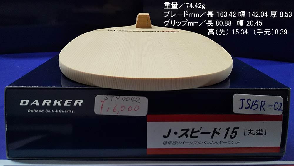 DARKER JS15R-02