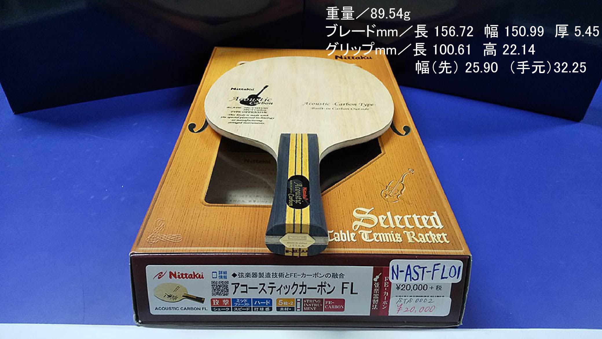 Nittaku-AST-FL01