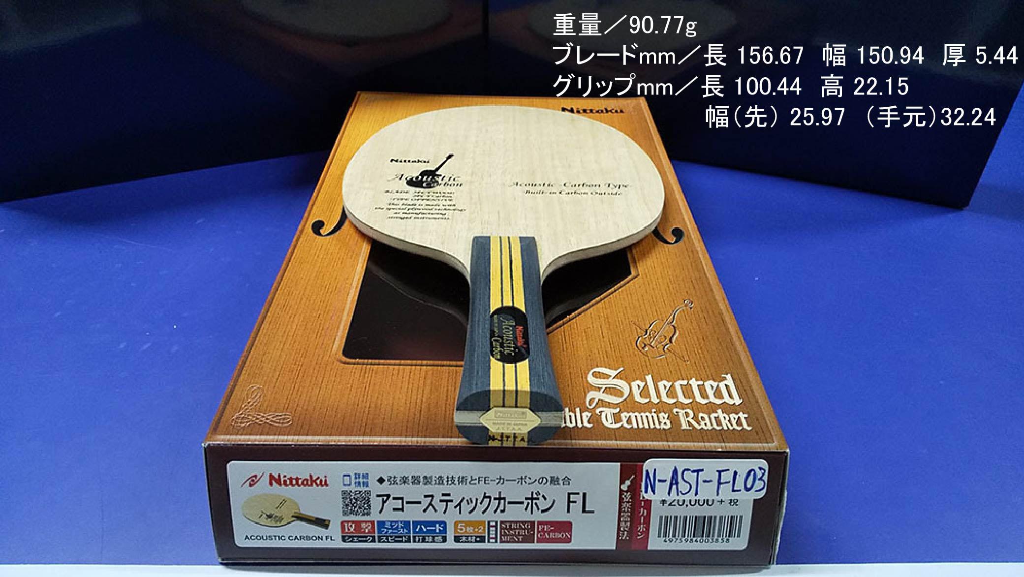 Nittaku-AST-FL03