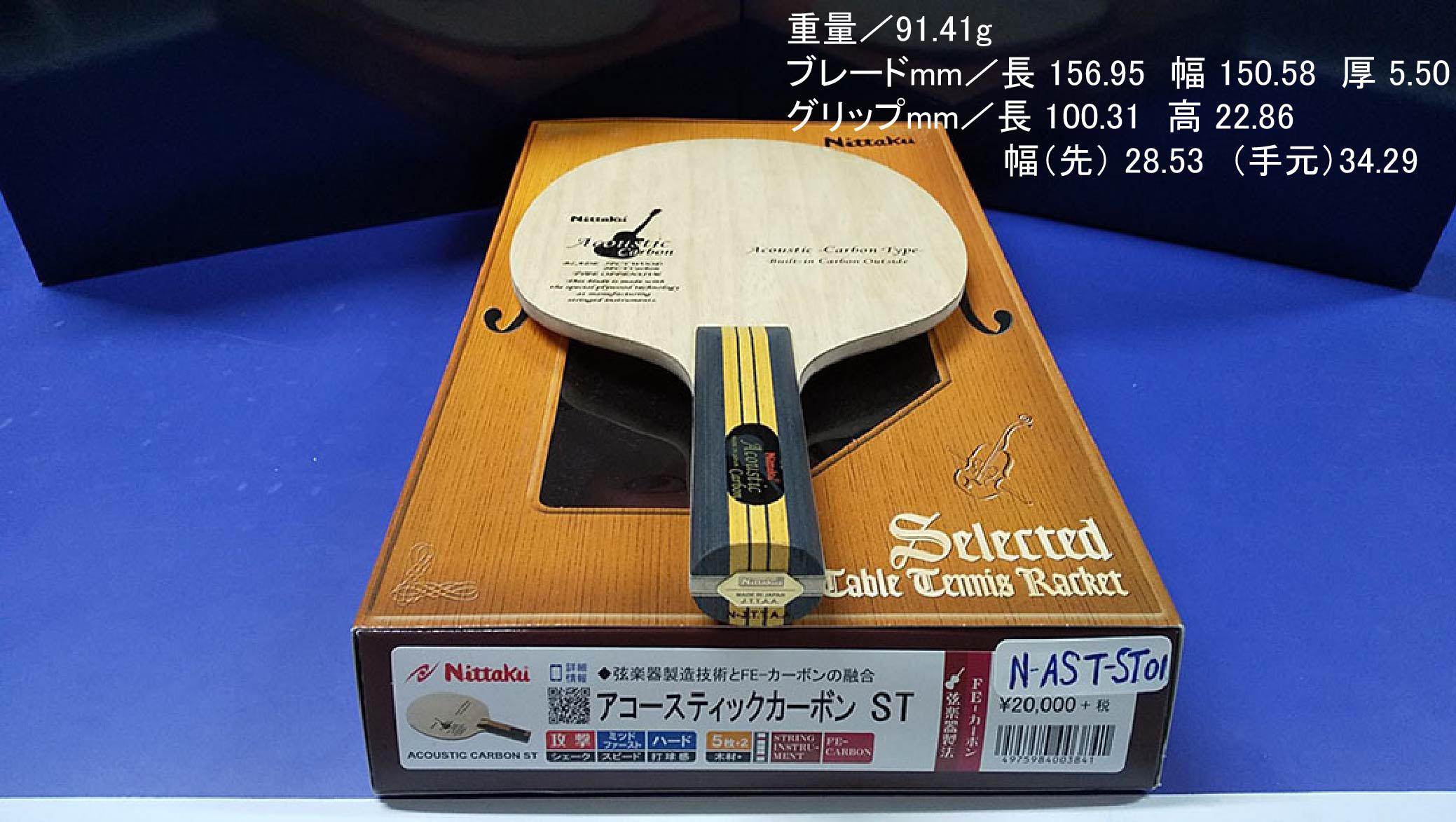 Nittaku-SAT-ST01