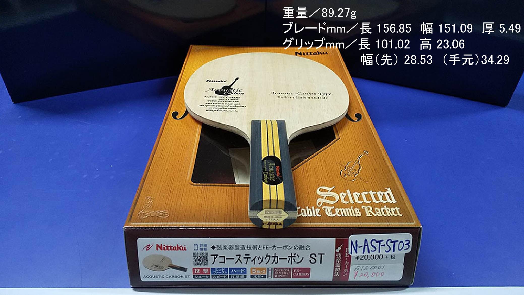 Nittaku-SAT-ST03