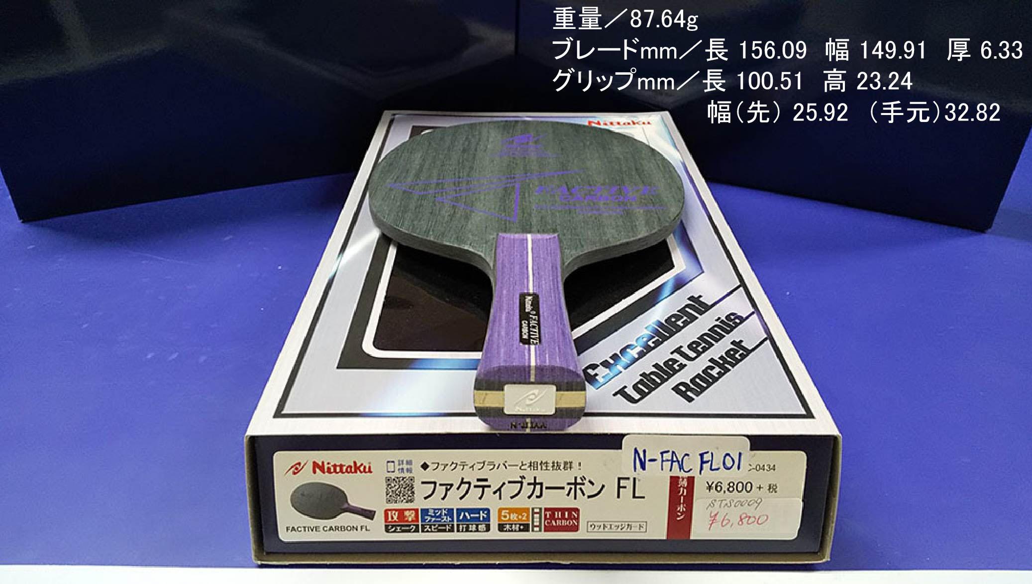 Nittaku-FACFL01