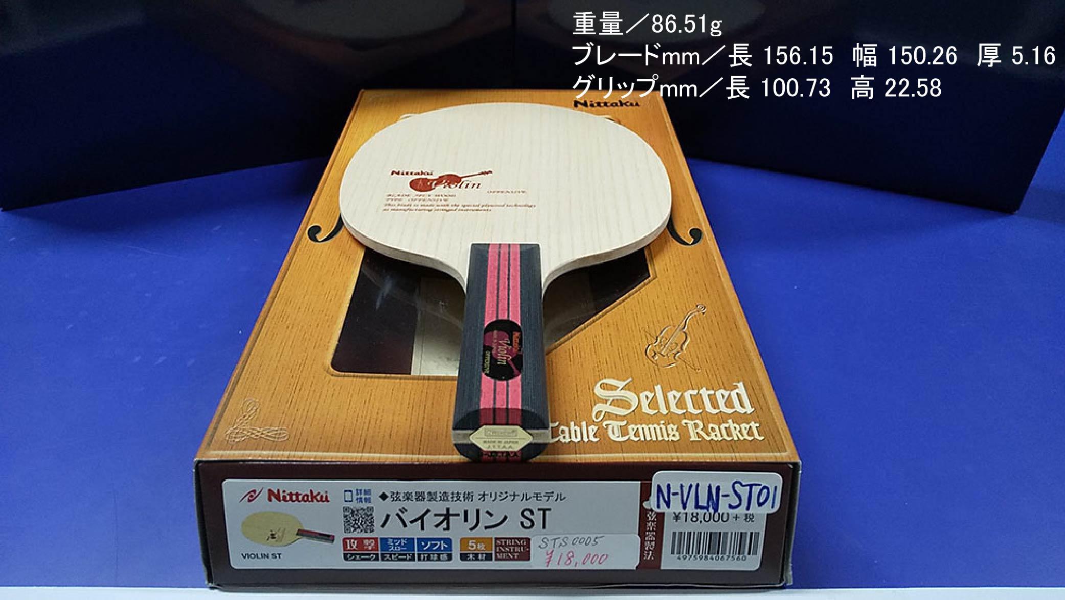 Nittaku-VLN-ST01