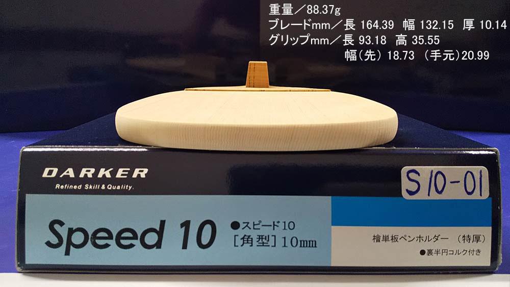 DARKER S10-01