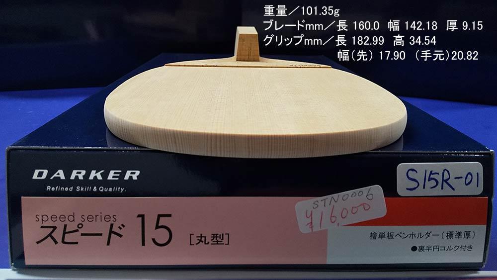 DARKER S15R-01