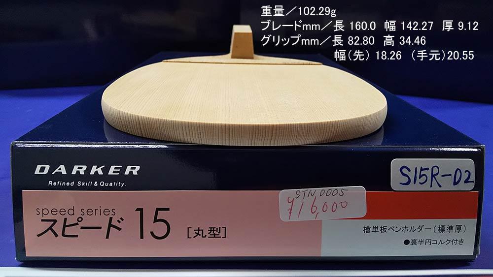 DARKER S15R-02