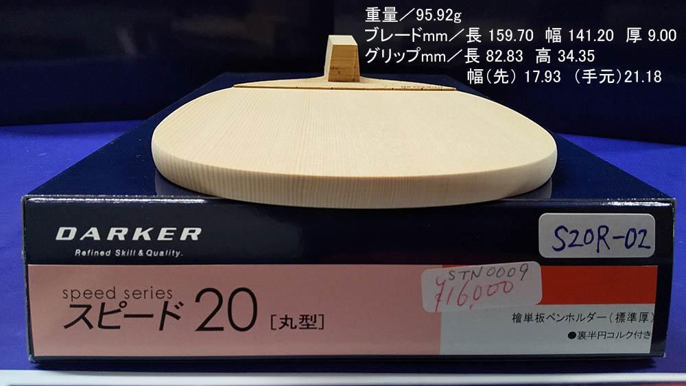 DARKER S20R-02