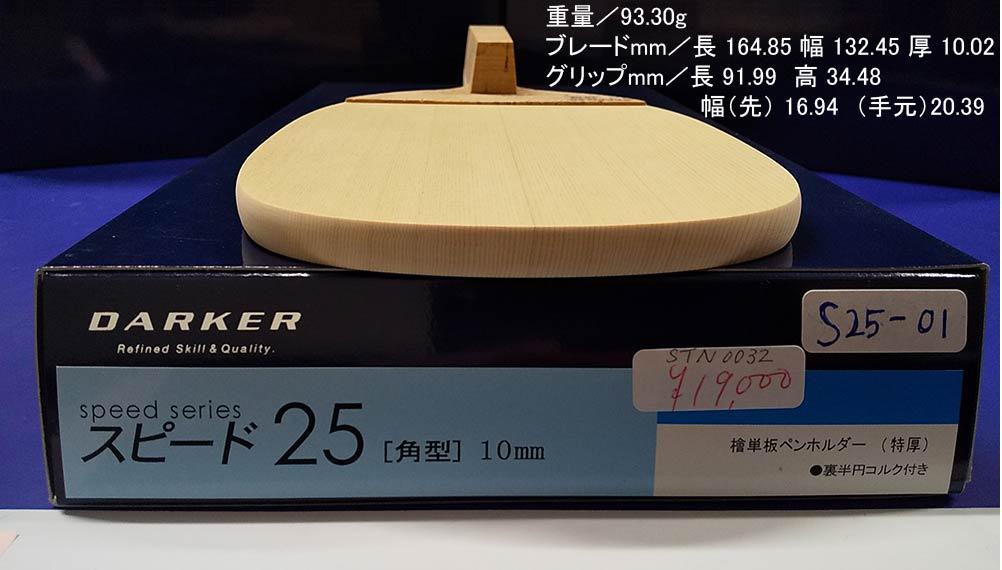 DARKER S25-01