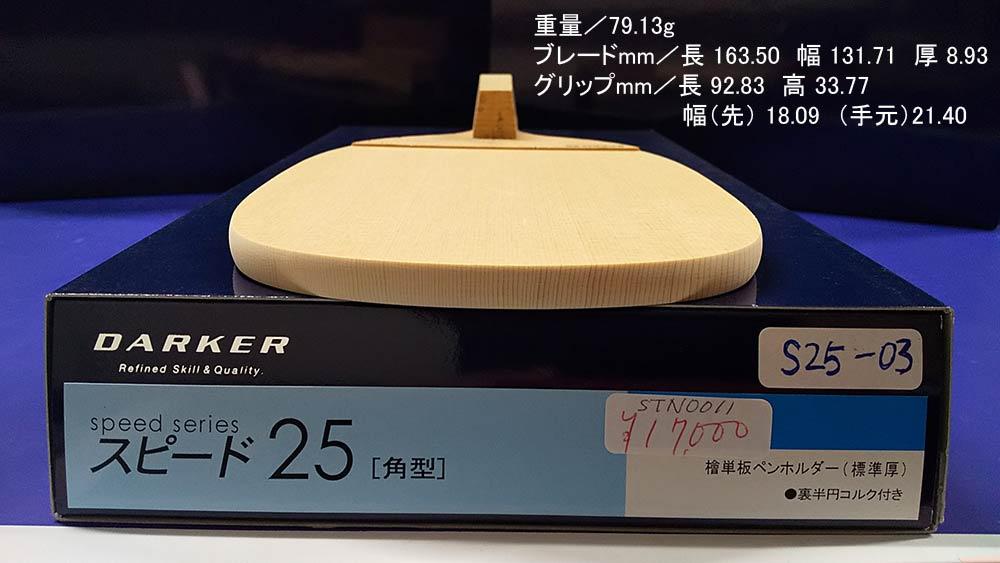 DARKER S25-03