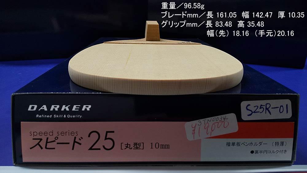 DARKER S25R-01