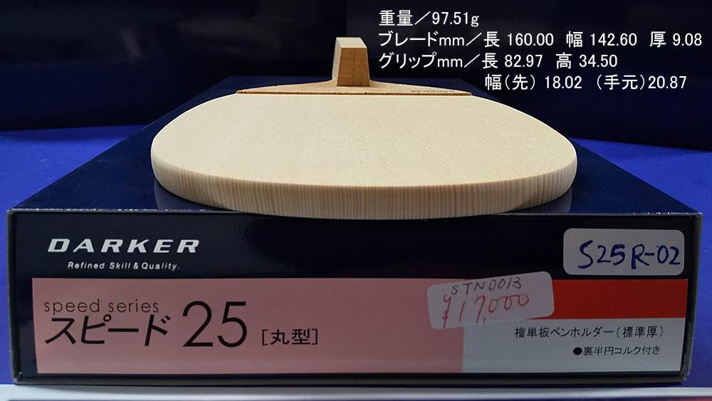DARKER S25R-02