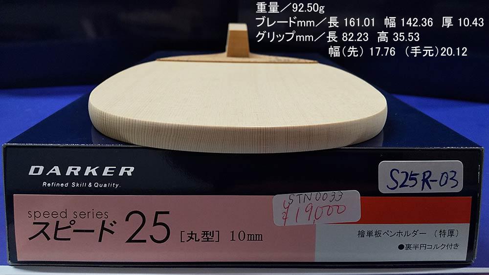 DARKER S25R-03