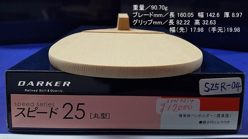 DARKER S25R-04