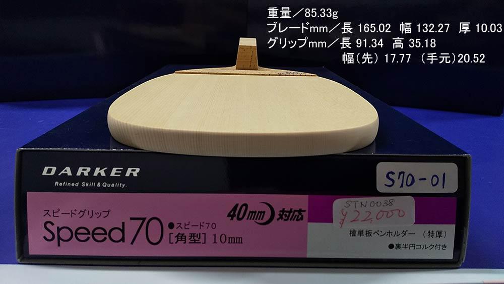 DARKER S70-01