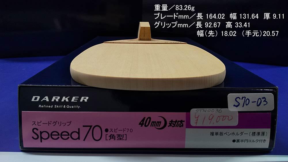 DARKER S70-03