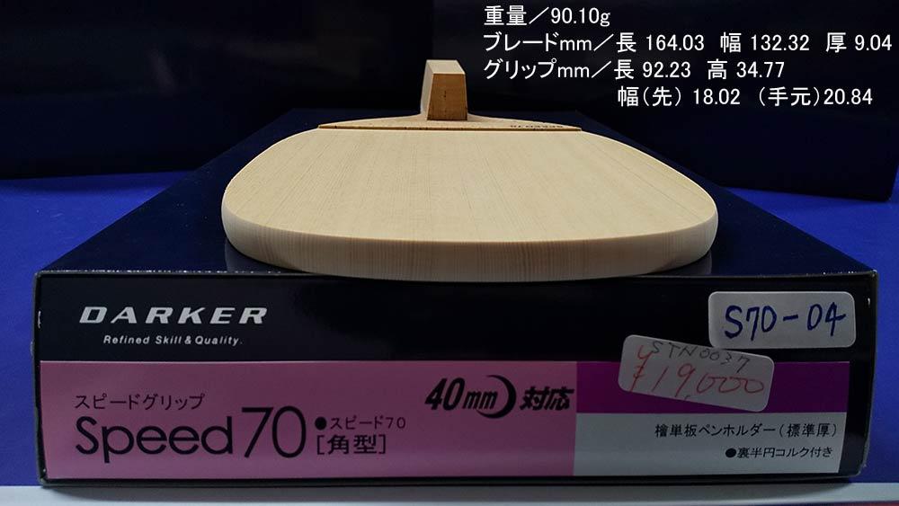 DARKER S70-04