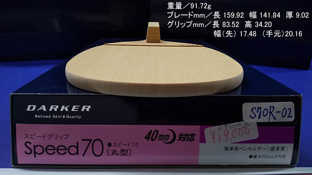 DARKER S70R-02