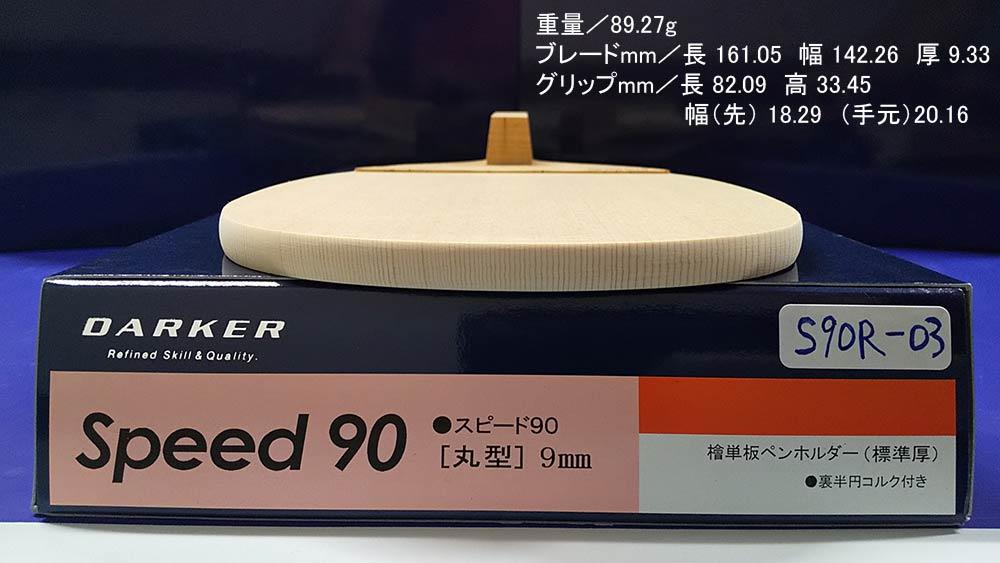 DARKER S90R-03