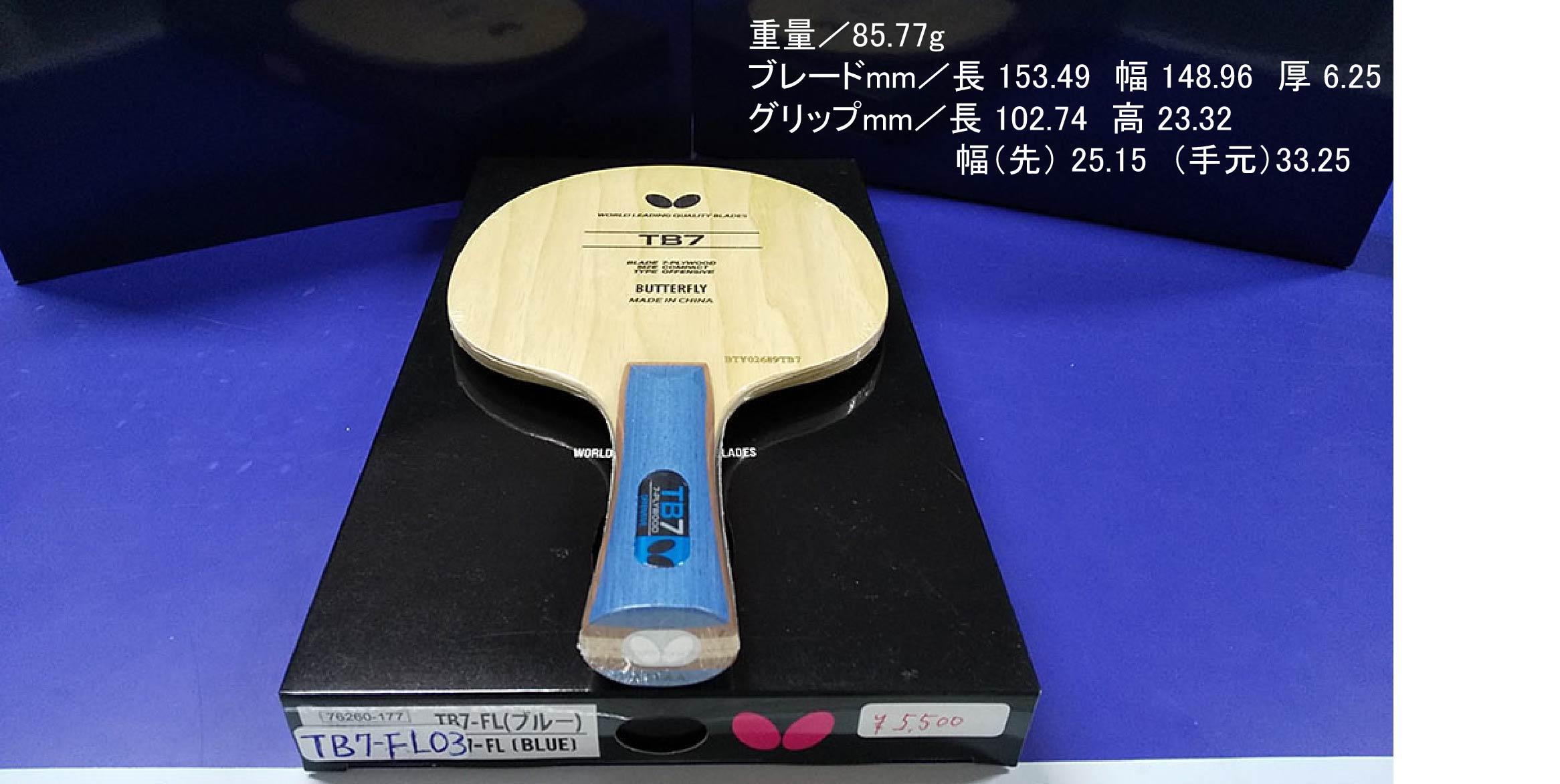 ButterflyTB7-FL01