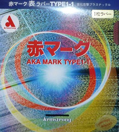 ArmstrongAKAMARKTYPE1-1